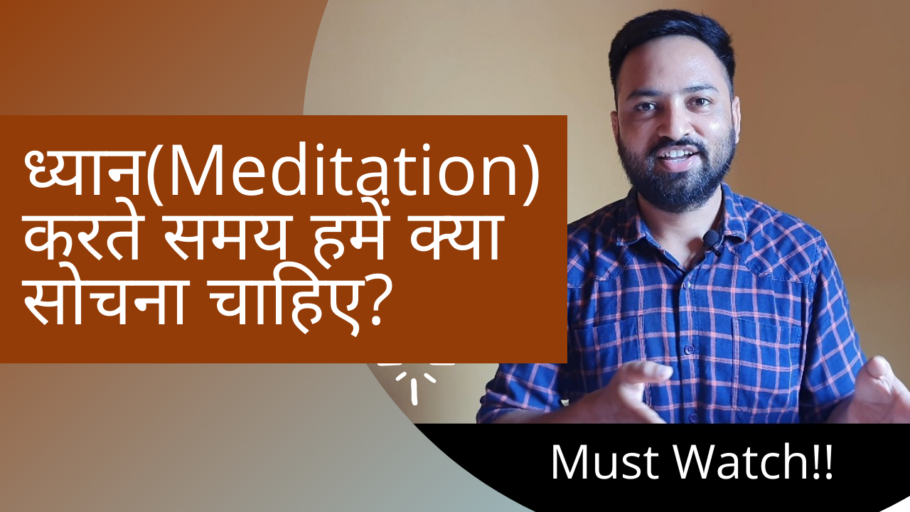 What Should We Think During Meditation Meditation In Hindi